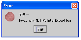 SQS Error 「java.lang.NullPointerException」