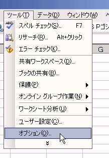 Excelのオプションを開く
