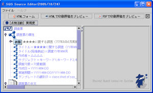 Source Editor 2005 official screenshot