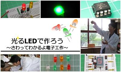 LED教室
