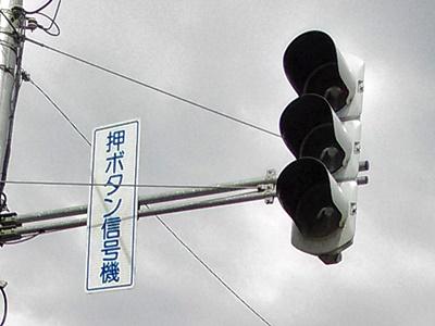 縦型の信号機, traffic lights