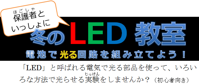 2017年LED教室のトップロゴ, 2017 led challenge by tolab