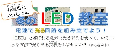 トラボの冬のLED教室 午後の回, led challenge in the afternoon by ToLab