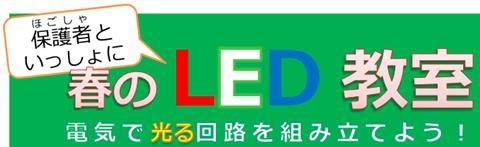 2018年春のLED教室のトップロゴ, 2018 spring led challenge by tolab