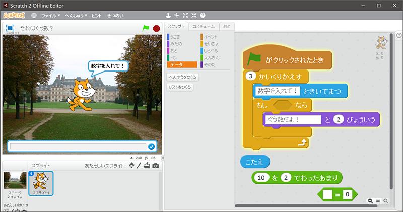 Scratchの実行画面, Scratch screen shot