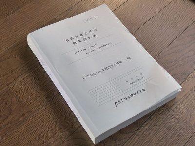 学会の研究報告集, research report 2019 by JSET