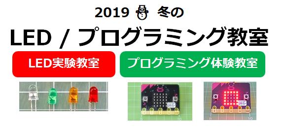 トラボ教室2019, tolab challenge 2019