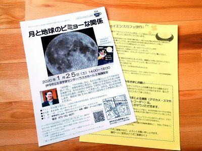 サイエンスカフェ伊丹のちらし, Science Cafe Itami Flyer